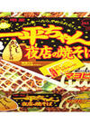 一平ちゃん夜店の焼そば(ソース・塩だれ・大魔辛) 88円(税抜)