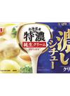 濃いシチュークリーム(168g) 98円(税抜)