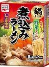 煮込みラーメン各種 248円(税抜)