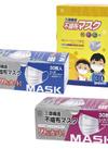 不織布マスク 30枚入<大人用・小さめ・子供用> 1,200円(税抜)
