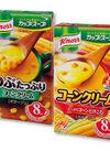 カップスープ(つぶたっぷりコーンクリーム・コーンクリーム) 238円(税抜)