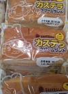 カステラクリームサンド 77円(税抜)