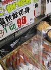 塩秋鮭切り身 98円(税抜)