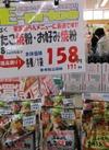 お好み焼粉&たこ焼き粉 158円(税抜)