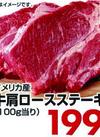 牛肩ロースステーキ用 199円(税抜)