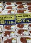 たらこ・辛子明太子(バラ子) 189円(税抜)