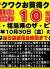 10月30日限定!特別ワクワクお買い得クーポン券! 10%引