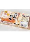 黄味に夢中 卵 169円(税抜)