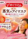 めぐリズム蒸気でホットアイマスク 948円(税抜)