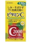 ファイミンC2000. 798円(税抜)