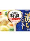 濃いシチュー クリーム 178円(税抜)