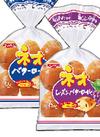 ネオ ロールパン各種 118円(税抜)