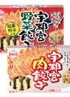 宇都宮餃子各種 198円(税抜)