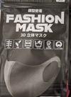 顔型密着3D 立体マスクグレー3枚入 179円(税抜)