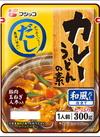 カレーうどんの素 和風だし 106円(税込)