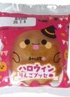 ハロウィン ・りんごブッセ・チーズブッセ 58円(税抜)
