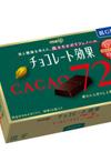 チョコレート効果 カカオ72% 178円(税抜)