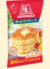 ホットケーキミックス 218円(税抜)