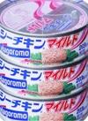 シーチキンマイルド 192円(税込)
