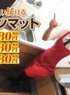 拭けるキッチンマット 120cm 1,480円(税抜)