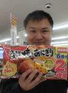 大きな大きな焼きおにぎり 338円(税抜)