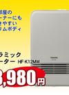 セラミックヒーター HF-K12MW 3,980円