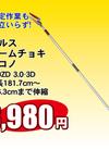 ズームチョキエコノ 3,980円