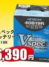 Vスペックバッテリー 6,390円