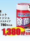 抗菌ウェットティッシュ ボックスタイプ 1,380円