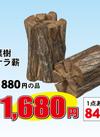 広葉樹コナラ薪 1,680円