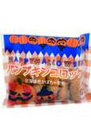 ハロウィンかぼちゃコロッケ 298円(税抜)