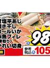 甘塩平あじ開き干し・ロールいか・赤魚フィレ<骨取り>・かれい切身 98円(税抜)