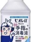ビオレU手指の消毒スプレー付替 398円(税抜)