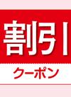 2000円以上お買い上げで5%OFF 5%引
