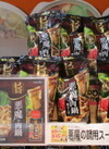 悪魔の鍋用スープ 258円(税抜)