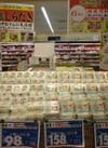 国産小結しらたき 158円(税抜)