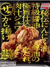 ザ★から揚げ 398円(税抜)