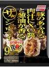 ザ★シュウマイ 409円(税込)