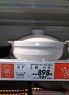 土鍋 8号 898円(税抜)