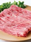 豚肉ももうす切り 120円(税抜)