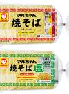 ●焼そば ●焼そば塩 139円(税込)
