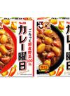カレー曜日レトルト(中辛・辛口) 128円(税抜)