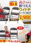 高さのある折りたたみワイドチェア 1,980円(税抜)