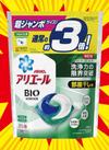 アリエール ジェルボール3D 46個 798円(税抜)