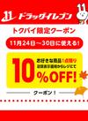 11/30まで使える【1点10%OFFクーポン】 10%引