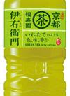 伊右衛門 128円(税込)