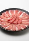 豚ロースしゃぶ鍋用 170円(税込)