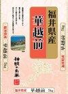 福井県産 華越前 新米 1,498円(税抜)