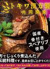 馬来風光美食監修 肉骨茶(バクテー) 699円(税抜)