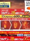 コルゲンコーワIB透明カプセルαプラス 30CP 1,980円(税抜)